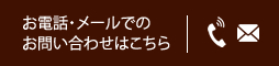 HAMATSUへのお問い合わせ